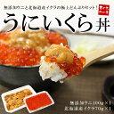 無添加うに&イクラ丼2杯分!無添加生ウニと北海道産イクラ醤油漬けの絶品海鮮丼セット(刺身/海鮮丼/手巻き寿司/おつ…