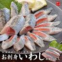 刺身いわし 半身12枚入り 北海道産 脂ののった旬のいわしを素早く三枚におろし急速冷凍、ぷりっぷりのお刺身が手軽に…