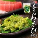 きざみわさび醤油味250g。鮮烈な辛味とシャキシャキ感!醤油風味でいろいろな料理に使える新感覚のわさび。手巻寿司、…