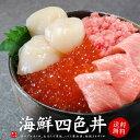 父の日限定ギフト【送料無料】海鮮四色丼セット 本マグロ大トロ、ネギトロ、生ほたて貝柱、イクラ どんぶり約4杯分(…