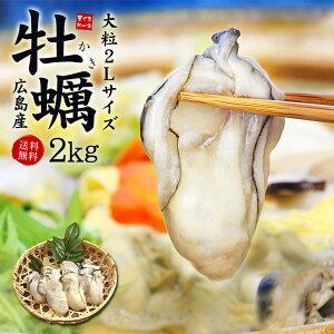 【送料無料】広島産カキ2kg(NET1700g)肉厚ぷりっぷり迫力の2Lサイズ!カキフライやバター焼きに ※加熱用(牡蠣 かき ギフト 御祝 内祝 母の日 父の日 誕生日 プレゼント)《ref-kk1》yd5[[牡蠣