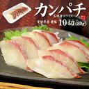 カンパチお刺身スライス10切(80g)愛媛県産の鮮度抜群のカンパチをお届け!弾力のある身を噛みしめれば口に広がる濃厚…