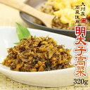【送料無料】明太子高菜80g×4パック。九州産の高菜を使用し、ピリ辛の明太子を加えて風味豊かに仕上げました。一度食…