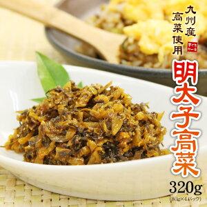 【送料無料】明太子高菜80g×4パック 九州産の高菜を使用し、ピリ辛の明太子を加えて風味豊かに仕上げました 一度食べたらご飯が止まらない!混ぜる・乗せるだけで簡単お料理にも(ポイ