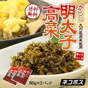 からし明太子高菜80g×2パック。九州産の高菜を使用し、ピリ辛の明太子を加えて風味豊かに仕上げました。一度食べたら…