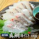 国産真鯛の湯引き100g(養殖)身の締まったタイは噛むほどに芳醇な香りと旨味、湯引きする事で旨みを引き出しました。流…