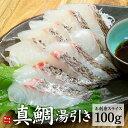 #元気いただきますプロジェクト【送料無料】真鯛の湯引き100g(10g×10切・国産養殖)お刺身スライス 身の締まったタ…
