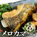 メロカマ700g(3〜6片入)脂ののった白身魚、柔らかくふっくらした身、こってりとしたとろける脂は絶品!塩焼きや煮付け…