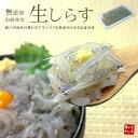 瀬戸内海産生しらす200g(お刺身用)鮮度抜群のシラスを無添加で急速冷凍(刺身 海鮮丼 寿司ネタ 手巻き寿司 おつまみ…