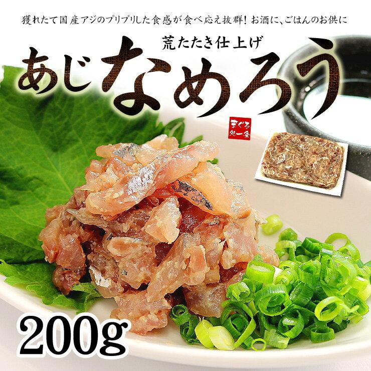 アジのなめろう200g。獲れたての国産アジを使用し、荒くたたき味噌と生姜で味付しました。解凍するだけでぷりぷりのアジが楽しめます。ご飯に、お酒のお供に(刺身 手巻き寿司 海鮮丼 お歳暮 ギフト プレゼント)【ajn】《ref-aj1》[[アジなめろう]