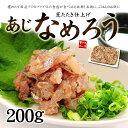 アジのなめろう200g。獲れたての国産アジを使用し、荒くたたき味噌と生姜で味付しました。解凍するだけでぷりぷりのア…