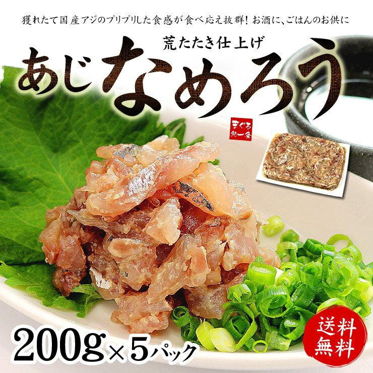 【送料無料】アジのなめろう200g×5パック。獲れたての国産アジを使用し、荒くたたき味噌と生姜で味付しました。解凍するだけでぷりぷりのアジが楽しめます。ご飯に、お酒のお供に(刺身 手巻き寿司 海鮮丼 お歳暮 ギフト プレゼント)【ajn】《ref-aj1》[[アジなめろう-5p]