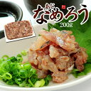 アジのなめろう200g 獲れたての国産アジを使用し、荒くたたき味噌と生姜で味付 解凍するだけでぷりぷりのアジが楽しめ…