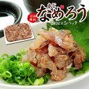 【送料無料】アジのなめろう200g×5パック。国産アジを使用し、荒くたたき味噌と生姜で味付。解凍するだけでぷりぷり…