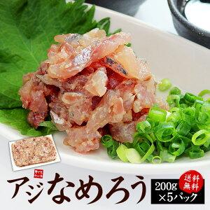 【送料無料】アジのなめろう200g×5パック 国産あじを使用し、荒くたたき味噌と生姜で味付。解凍するだけでぷりぷりの鯵が楽しめます ご飯に、お酒のお供に(刺身 手巻き寿司 海鮮丼 お歳