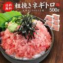 【送料無料】天然マグロの粗挽きネギトロ500g(100g×5パック) (お歳暮 お年賀 ギフト まぐろ 鮪 刺身 海鮮丼 手巻き…