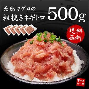 【送料無料】天然マグロの粗挽きネギトロ500g(100...