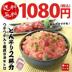 【送料無料】天然マグロの粗挽きネギトロ200g 2セッ...