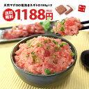 【送料無料】天然マグロの粗挽きネギトロ200g 2セット以上でオマケも!便利な小分け...