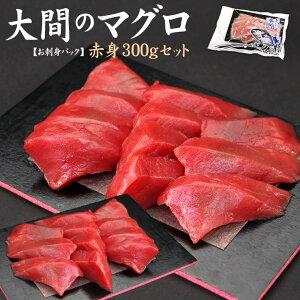 【送料無料】一度は食べたい大間のマグロ、赤身150g×2パックセット(約3人前)。お刺身カット済みだから解凍後すぐ食べられる(海鮮丼 手巻き寿司 母の日 父の日 贈り物 プレゼント 御祝 内