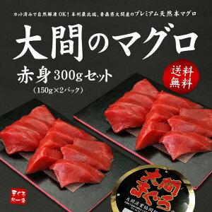 【送料無料】一度は食べたい大間のマグロ、赤身150g×...