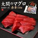 大間産本マグロ赤身150g もっちり食感プレミアム赤身をご堪能下さい。カット済みだから自然解凍&可食部100%(まぐろ…