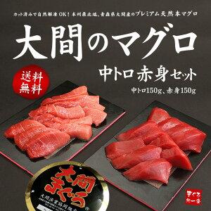 【送料無料】一度は食べたい大間のマグロ、中トロ&赤身セ...