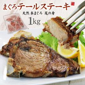 天然本マグロ尾の身(テールステーキ)加熱用たっぷり1kg 高級食材本マグロの尾肉の輪切りを食べやすくカットしてお届け。こんがり焼けばジューシーで肉厚な身が絶品!BBQにピッタリ(訳あり わけあり)《pbt-tl1》yd9[[天然本鮪テールステーキ1kg]