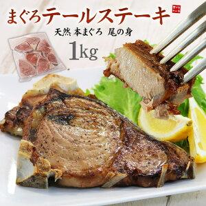 天然本マグロ尾の身(テールステーキ)加熱用たっぷり1kg 高級食材本マグロの尾肉の輪切りを食べやすくカットしてお届け。こんがり焼けばジューシーで肉厚な身が絶品!BBQにピッタリ(訳