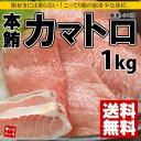 【送料無料】まるで高級霜降り肉!貴重な本マグロのカマトロをずっしり1kg!大トロ以上の強烈な脂のりをお楽しみください【わけあり、訳あり】《pbt-bf18》〈b...