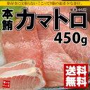 【送料無料】まるで高級霜降り肉!貴重な本マグロのカマトロをたっぷり450g!大トロ以上の強烈な脂のりをお楽しみ下さい【刺身、わけあり】《pbt-bf19》〈bf...