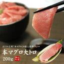 【送料無料】本マグロ大トロ200g 醤油もはじくほどの極上霜降り!解凍レシピ付(お歳暮 ギフトまぐろ 鮪 刺身 海鮮丼…