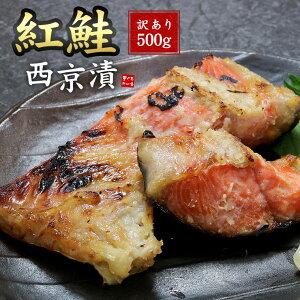 訳あり 紅鮭の西京漬け500g(4〜5人前)身が引き締まり旨みの濃い紅鮭 丁寧に漬け込み飽きのこない深みのある味に仕上げました!ごはん、お酒のお供に(西京焼き 漬魚 ギフト プレゼント お