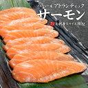 【新商品お試し価格】サーモンお刺身スライス80g(8g×10切入)極寒の海で育ち脂がのったサーモン とろける食感と脂の甘…