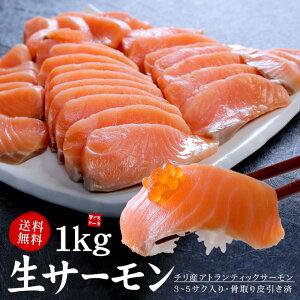 【送料無料】生サーモン1kg 3〜5サク入(※脂はのっていません) お刺身OK 漬け、サラダ、フライ、ソテーなどお料理用におススメ(鮭 サケ メガ盛り 訳あり)【nsm2】《ref-nsm1》yd9[[生サーモン1kg]
