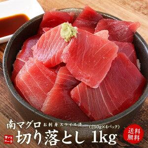【送料無料】天然南マグロ 切り落とし1kg(250g×4パック、約10人前)プロも絶賛の希少な天然南マグロ使用。形は不揃いですが味や鮮度は一級品(まぐろ 鮪 刺身 海鮮丼 手巻き寿司 おつまみ