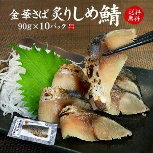 """【送料無料】金華さば炙りしめ鯖(90g)×10パック。高級ブランド鯖""""金華鯖""""を使用、皮目を炙り香ばしさと旨みを引き出しました。流水解凍してすぐ食べられます(ギフト しめさば シメサバ"""