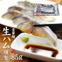 【在庫一掃】金華さば生ハム燻製(85g)大型で脂のりのよいブランド鯖「金華鯖」使用。...