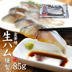 金華さば生ハム燻製(85g)大型で脂のりのよいブランド鯖「金華鯖」使用。生ハムのような軽やかな味わい。解凍して切るだけ簡単調理(ギフト さば サバ お歳暮 誕生日 おつまみ 肴)《ref-snh2