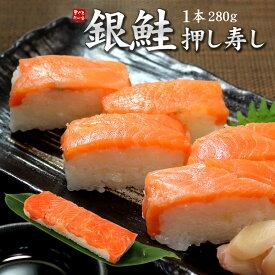 銀鮭押し寿し1本(280g)鮮度抜群の宮城産養殖銀鮭を使用。上品な旨み、程よい脂、シャリとの相性が鮭の旨みを引き立てます。流水解凍で簡単に本格押し寿し(母の日 父の日 内祝 ギフト プレゼント)《ref-gs2》yd5[[銀鮭押し寿し]