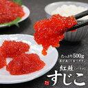 スポット入荷!紅鮭すじこ(バラコ)醤油漬け500g 小粒で濃厚、ねっとりコクのある甘みの筋子 ほぐれているから食べや…