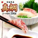 #元気いただきますプロジェクト【送料無料】お刺身用真鯛ぶつ切り200g 愛媛県産の養殖真鯛を鮮度を落とさず加工!形…