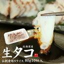 【送料無料】北海道産お刺身用生タコ10切80g みずみずしく柔らか、噛むほどに旨味が広がります。流水解凍OK、スライ…
