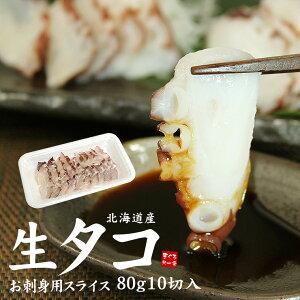 北海道産お刺身用生タコ(10切80g)みずみずしく柔らか、噛むほどに旨味が広がります。流水解凍OK、スライス済みなのですぐお刺身で食べられます(蛸 たこ 寿司 寿司ネタ ギフト プレゼント