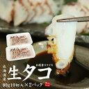 ※2/6以降のお届け不可【送料無料】北海道産お刺身用生タコ(20切160g)みずみずしく柔らか、噛むほどに旨味が広がりま…