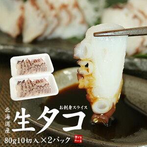 ※2/6以降のお届け不可【送料無料】北海道産お刺身用生タコ(20切160g)みずみずしく柔らか、噛むほどに旨味が広がります。流水解凍OK、スライス済みなのですぐお刺身で食べられます #元気