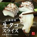北海道産お刺身用生タコ(20切160g)みずみずしく柔らか、噛むほどに旨味が広がります。流水解凍OK、スライス済みなのですぐお刺身で食べられます【蛸/たこ/寿司...