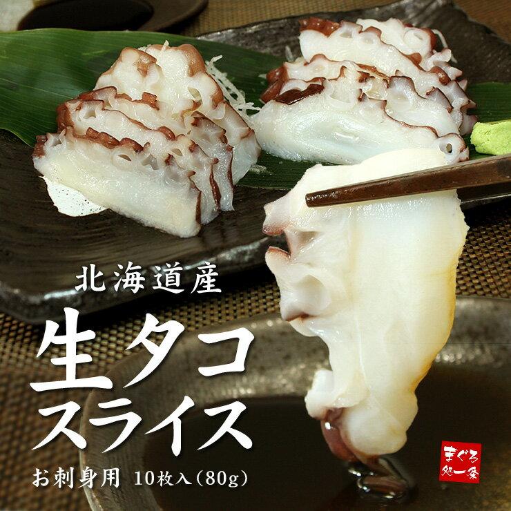 北海道産お刺身用生タコ(10切80g)みずみずしく柔らか、噛むほどに旨味が広がります。流水解凍OK、スライス済みなのですぐお刺身で食べられます(蛸 たこ 寿司 寿司ネタ ギフト プレゼント お歳暮)《ref-oc1》[[生たこスライス]