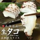 北海道産お刺身用生タコ(10切80g)みずみずしく柔らか、噛むほどに旨味が広がります。流水解凍OK、スライス済みなので…