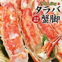 クーポン使用で500円OFF!【送料無料】特大ボイルたらば蟹脚!プレミアムサイズ1肩ずっしり1.5kg(NET1.2〜1.3kg)正規品なので身入りもばっちり(お歳暮 お年賀 かに カニ 蟹 海鮮丼
